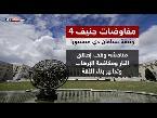 صوت الإمارات - شاهد دي ميستورا يقدم إطارًا لمفاوضات جنيف