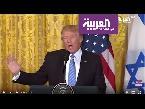 صوت الإمارات - بالفيديو مواقف دونالد ترامب بشأن حل الدولتين تربك العديد