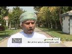 صوت الإمارات - بالفيديو ملتقى جديد للترويج السياحي في سلطنة عمان