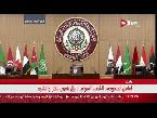 صوت الإمارات - شاهد كلمة العاهل السعودي الملك سلمان بن عبد العزيز