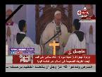 صوت الإمارات - شاهد وزيرة الهجرة تكشف سر طريقة تحيّتها الغريبة لبابا الفاتيكان