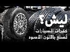 صوت الإمارات - شاهد إطارات السيارات تُصنع باللون الأسود