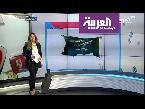 شاهد تويتر يحتفي باليوم الوطني السعودي الـ 88