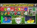 شاهد  قرعة بطولة كأس الجزائر