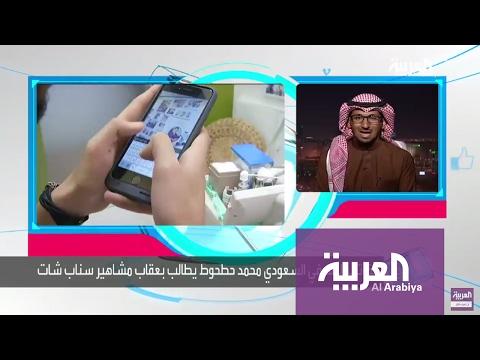 صوت الإمارات - بالفيديو كاتب سعودي يطالب بعقاب مشاهير سناب شات في سجن الحاير
