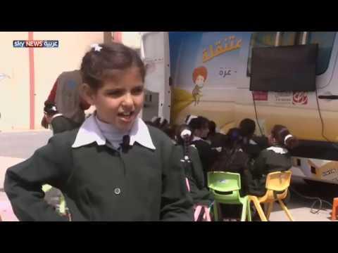 صوت الإمارات - شاهد مكتبة متنقلة للأطفال في غزة