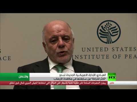 صوت الإمارات - شاهد حيدر العبـادي يؤكد أنّ الإدارة الأميركية الجديدة تبدو أكثر انخراطا من سابقتها