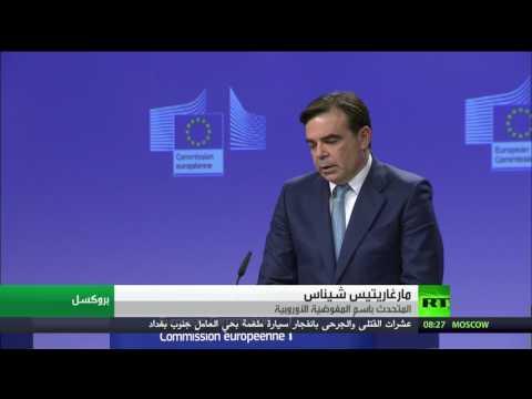 صوت الإمارات - شاهد الاتحاد الأوروبي مستعد لبدء مفاوضات خروج بريطانيا