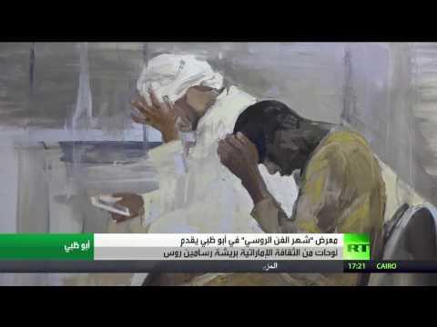 صوت الإمارات - شاهد أبو ظبي تحتضن شهر الفن الروسي