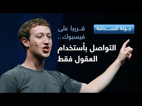 صوت الإمارات - شاهد التواصل باستخدام العقول فقط قريبًا على فيسبوك