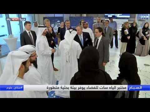 صوت الإمارات - شاهد إطلاق مختبر الياه سات للفضاء