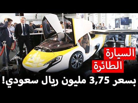 صوت الإمارات - تعرف على السيارة الطائرة والتي يتجاوز سعرها 375 مليون ريال سعودي
