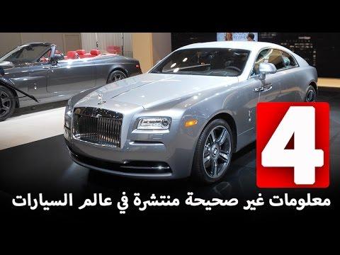 صوت الإمارات - 4 معلومات غير صحيحة منتشرة في عالم السيارات تعرف عليها