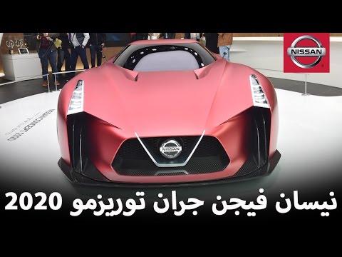 صوت الإمارات - تعرف على نيسان فيغن غران توريزمو 2020 الاختبارية لتصاميم المستقبل