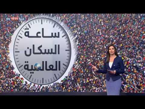 صوت الإمارات - بالفيديو عدد سكان الكوكب يصل إلى 75 مليار نسمة