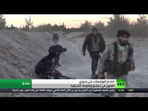 صوت الإمارات - بالفيديو مواجهات عنيفة في القابون والغوطة الشرقية