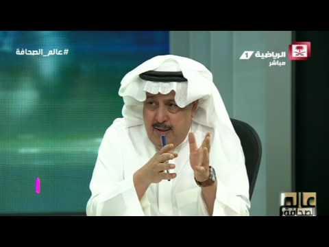 شاهد خالد المصيبيح يؤكد أن وجود مقاعد فارغة في تتويج الهلال لا يليق