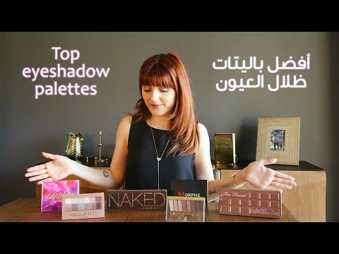 صوت الإمارات - بالفيديو تعرفي على أفضل باليتات ظلال العيون