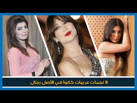 صوت الإمارات - شاهد 5 نجمات عربيات وعالميات يتحولون كانوا في الأصل رجل