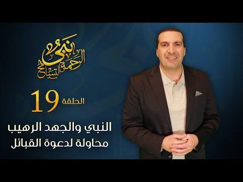 صوت الإمارات - شاهد عمرو خالد يكشف رفض سيدنا محمد مزج السياسة بالدين