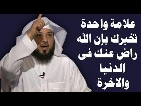 صوت الإمارات - شاهد  كيف تتأكد أن الله يحبك وراضٍ عنك