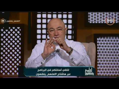 صوت الإمارات - شاهد خالد الجندي يصف أهل إحدى المتسائلات بـاللصوص