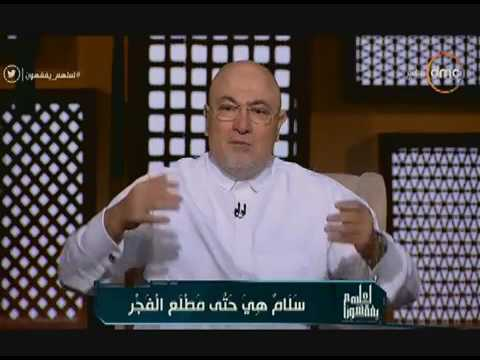 صوت الإمارات - شاهد خالد الجندي يتحدّث عن ليلة القدر ونزول جبريل والملائكة