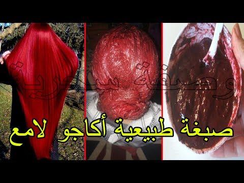 صوت الإمارات - شاهد صبغ الشعر باللون الأحمر الأكاجو اللامع