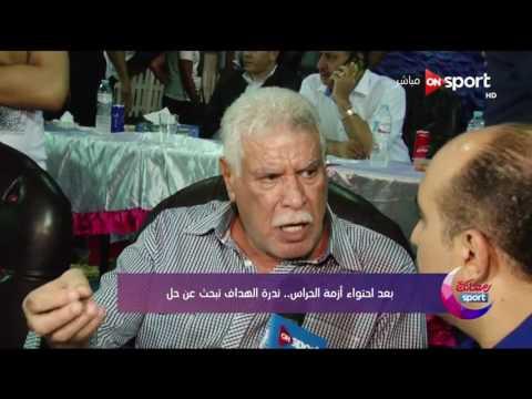صوت الإمارات - شاهد حسن شحاتة ينفي وجود أزمة مهاجمين في مصر
