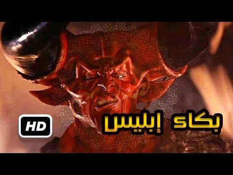 صوت الإمارات - شاهد آية من القرأن الكريم تسببت في بكاء الشيطان