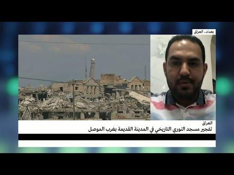 صوت الإمارات - شاهد تنظيم داعش يفجر جامع النوري التاريخي في الموصل