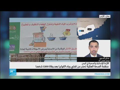 صوت الإمارات - شاهد وباء الكوليرا يحصد المزيد من الضحايا في اليمن
