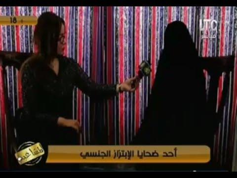 صوت الإمارات - شاهد سيده تحكي اغتصابها وتصويرها على الهواء مباشرة