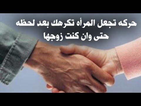صوت الإمارات - حركه يفعلها الرجل يوميا تجعل المرأه تكرهه