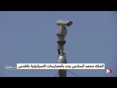 صوت الإمارات - شاهد الملك محمد السادس يندّد بالممارسات الإسرائيلية في القدس