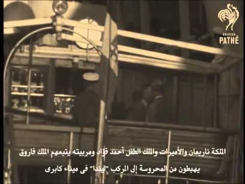 صوت الإمارات - شاهد لقطات نادرة لوصول الملك فاروق إلى منفاه في إيطاليا