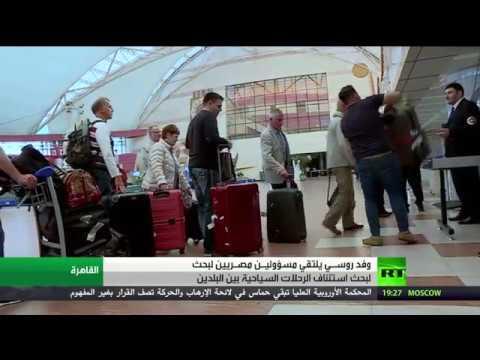 صوت الإمارات - شاهد وفد روسي رفيع يتفقد أمن المطارات في مصر