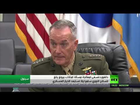 صوت الإمارات - شاهد دانفورد لا يستبعد اللجوء إلى الخيار العسكري ضد بيونغ يانغ