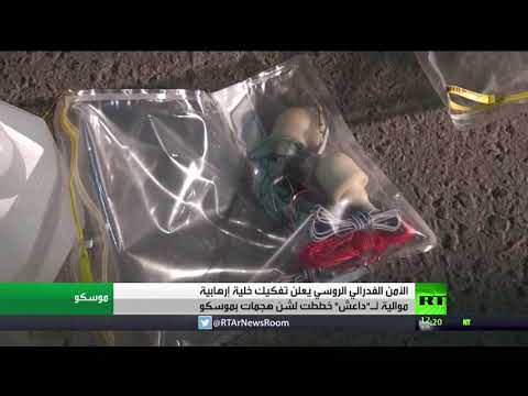 صوت الإمارات - شاهد الأمن الروسي يفكك خلية لتنظيم داعش في موسكو