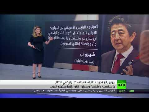 صوت الإمارات - شاهد  بوادر تهدئة في أزمة شبه الجزيرة الكورية