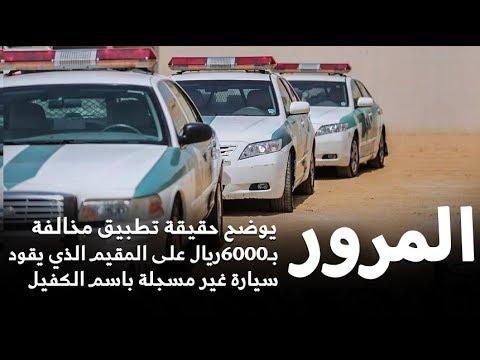 صوت الإمارات - شاهد المرور يوضح حقيقة تطبيق مخالفة بـ6000ريال