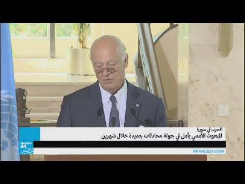 صوت الإمارات - شاهد دي مستورا يأمل في جولة محادثات جوهرية حقيقية في تشرين الأولأكتوبر
