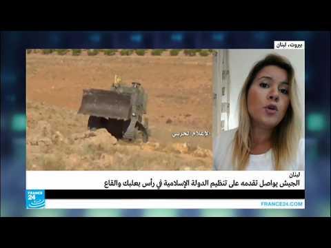 صوت الإمارات - شاهد الجيش اللبناني يواصل تقدمه على تنظيم داعش