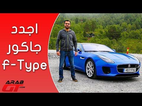 صوت الإمارات - شاهد مواصفات وأسعار سيارة جاغوار إف تايب 2018