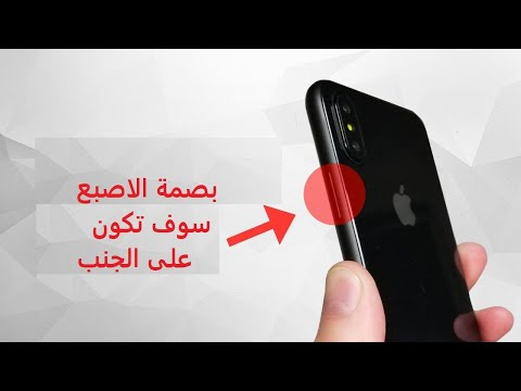 صوت الإمارات - شاهد أين ستضع أبل بصمة الإصبع في آي فون 2017