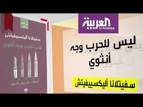 صوت الإمارات - شاهد كل يوم كتاب يستعرض ليس للحرب وجه أنثوي