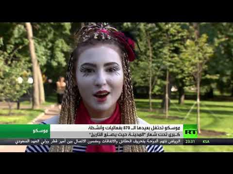 صوت الإمارات - شاهد موسكو تحتفل بعيدها الـ870