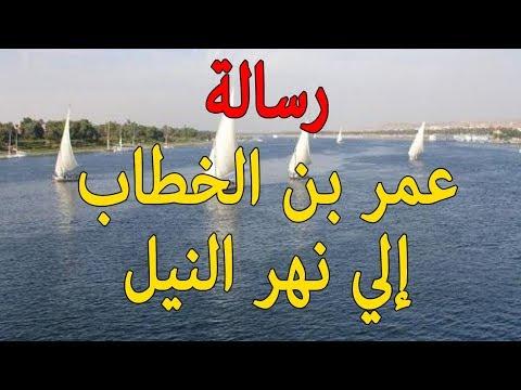 صوت الإمارات - شاهد رسالة الأمير عمر بن الخطاب إلى نهر النيل