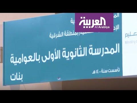 صوت الإمارات - شاهد الحياة تدب في مدارس بلدة العوامية في السعودية