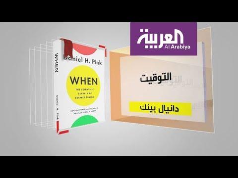 صوت الإمارات - شاهد برنامج كل يوم كتاب يقدّم التوقيت